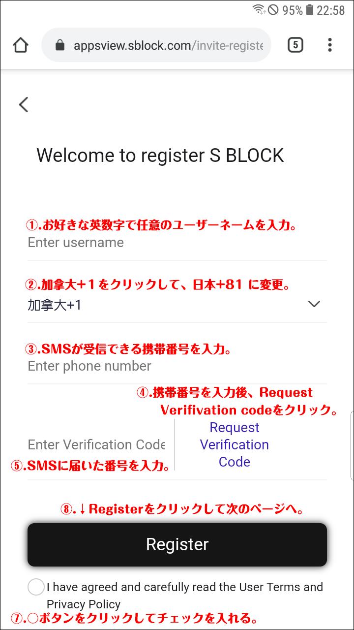 エスブロック登録