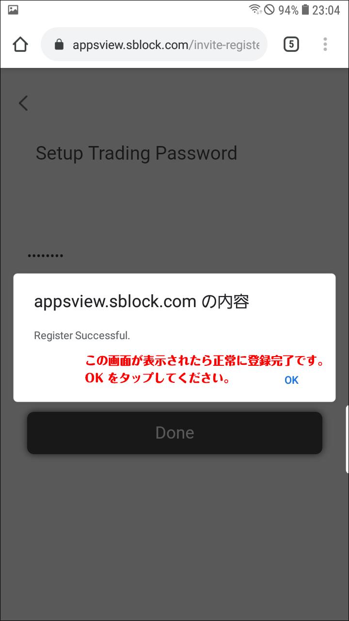 SBLOCK登録