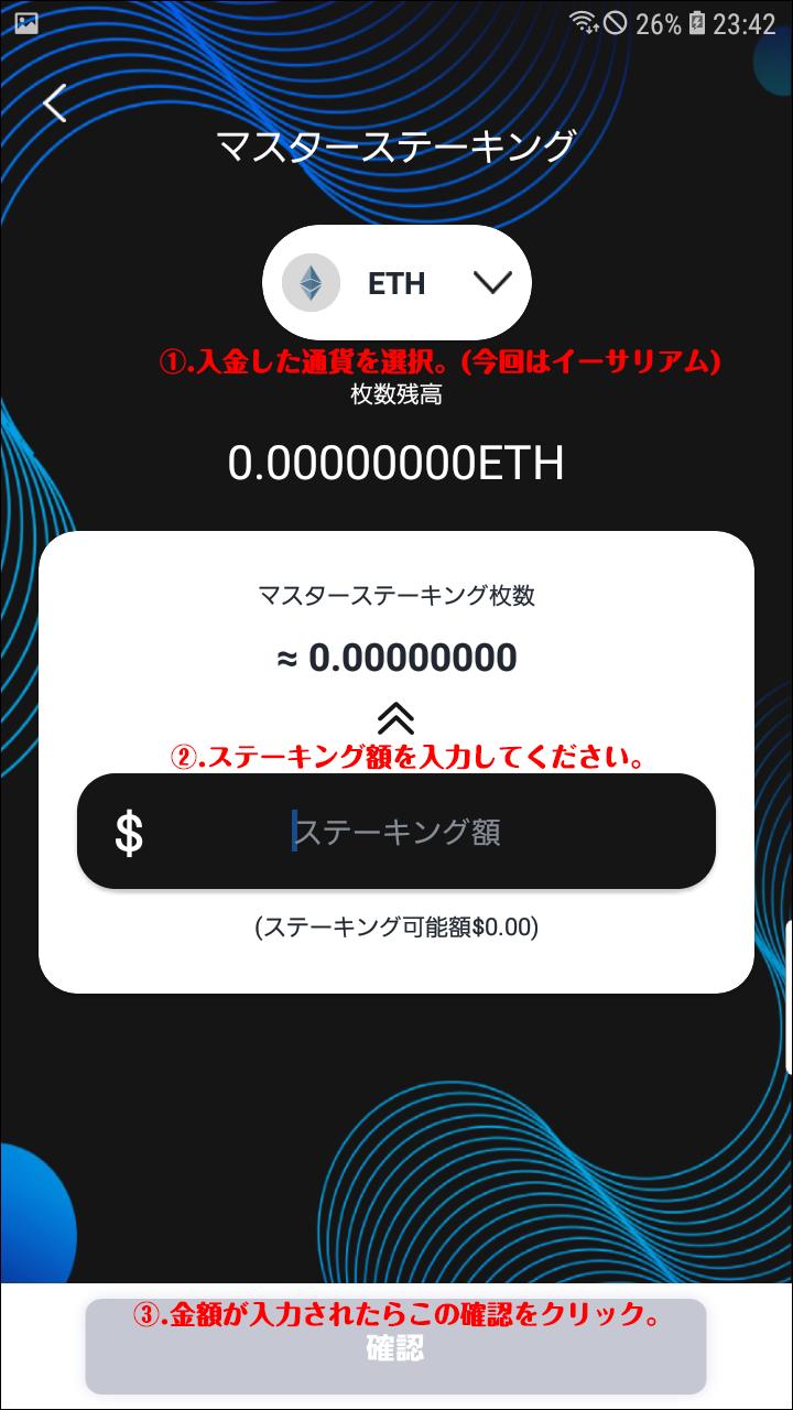 SBLOCK入金
